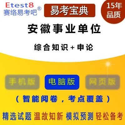 2019年安徽事业单位招聘考试(综合知识+申论)易考宝典软件