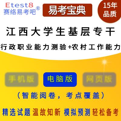 2018年江西大学生村官考试(行政职业能力和农村工作能力测验)易考宝典软件