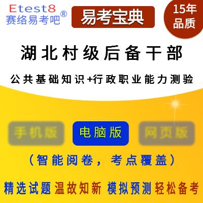 2018年湖北大学生村官考试(综合知识/公共基础知识+行政职业能力测验)易考宝典软件