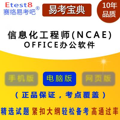 2019年全国信息化工程师(NCAE)《OFFICE办公软件》考试易考宝典软件