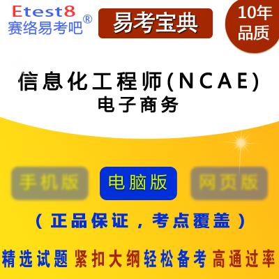 2017年全国信息化工程师(NCAE)《电子商务》考试易考宝典软件