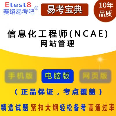 2017年全国信息化工程师(NCAE)《网站管理》考试易考宝典软件