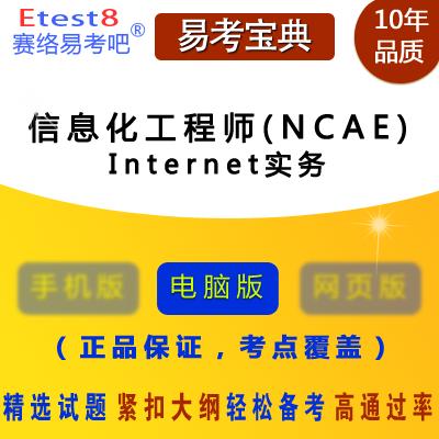 2017年全国信息化工程师(NCAE)《Internet实务》考试易考宝典软件