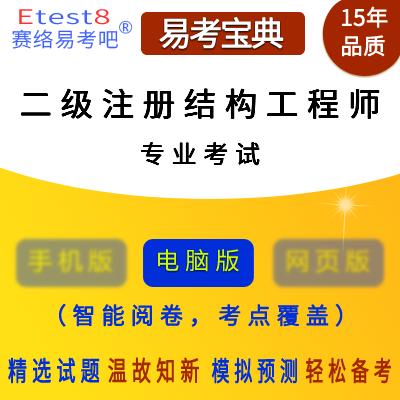 2018年勘察设计二级注册结构工程师(专业考试)易考宝典软件
