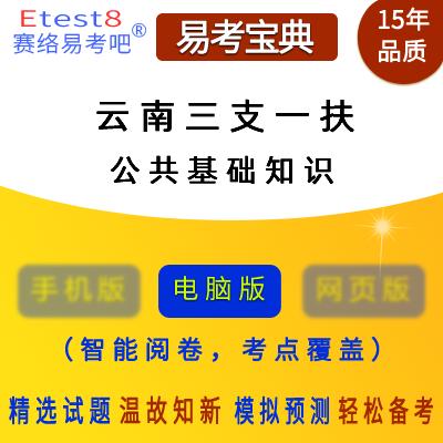 2019年云南三支一扶人员招募考试(公共基础知识)易考宝典软件