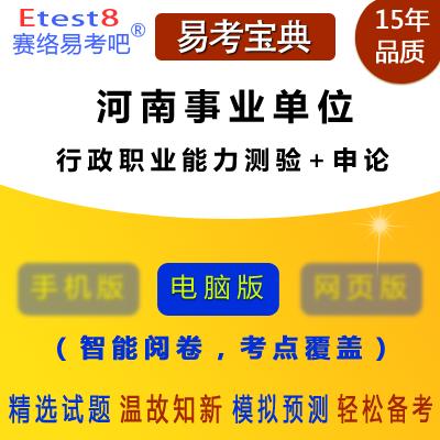 2017年河南事业单位招聘考试(行政职业能力测验+申论)易考宝典软件