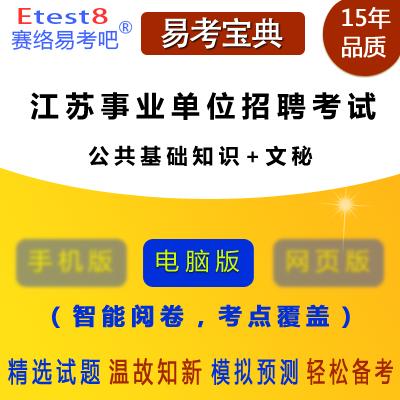 2019年江苏事业单位招聘考试(公共基础知识+文秘)易考宝典软件