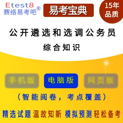 2019年公开遴选和公开选调公务员考试(综合知识)易考宝典软件