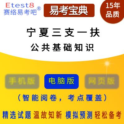 2018年宁夏三支一扶人员招募考试(公共基础知识)易考宝典软件
