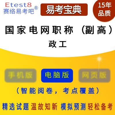 2018年河南三支一扶人员招募考试(公共基础知识+农村工作知识)易考宝典软件