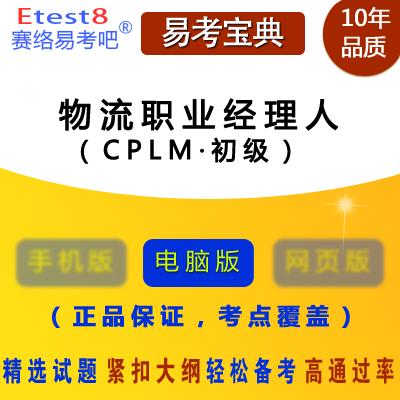 2017年中国物流职业经理(CPLM)初级资格证书考试易考宝典软件