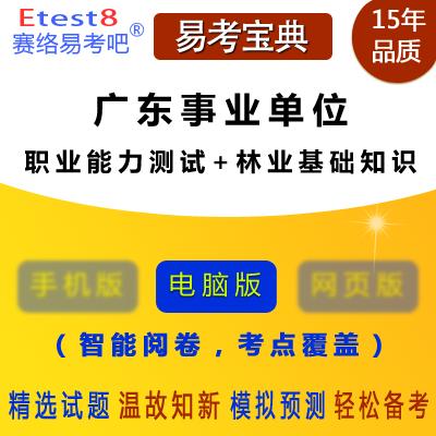 2018年广东事业单位招聘考试(行政职业能力测试+林业专业基础知识)易考宝典软件