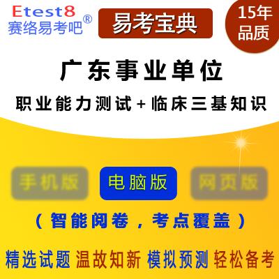2017年广东事业单位招聘考试(行政职业能力测试+临床三基知识)易考宝典软件