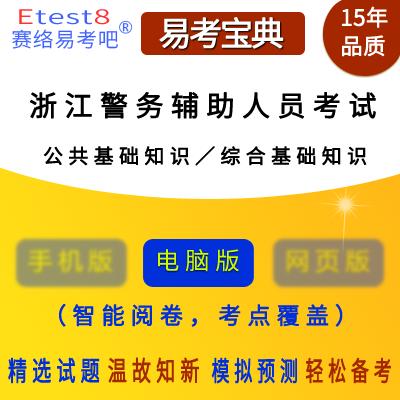 2019年浙江警务辅助人员招聘考试(综合基础知识/公共基础知识)易考宝典软件