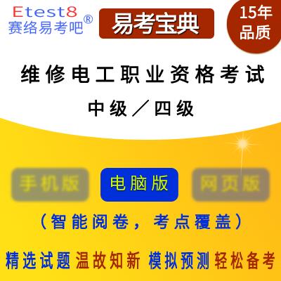 2018年维修电工(中级/四级)职业资格考试易考宝典软件