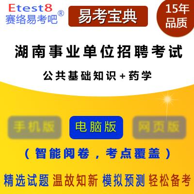 2018年湖南事业单位招聘考试(公共基础知识+药学)易考宝典软件