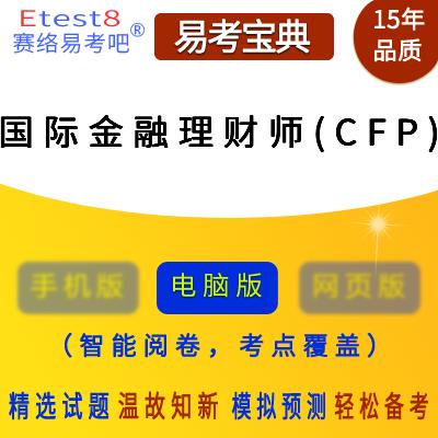 2018年国际金融理财师(CFP)资格认证考试易考宝典软件(含5科)
