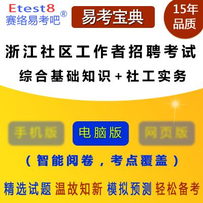 2019年浙江社区工作者招聘考试(综合基础知识+社工实务)易考宝典软件