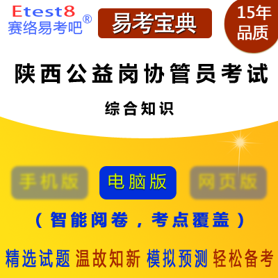 2019年陕西省公益性岗位协管员招聘考试(综合知识)易考宝典软件