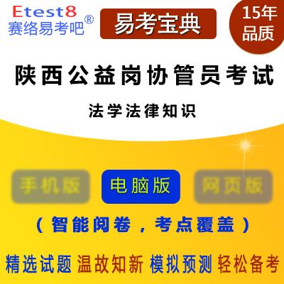 2019年陕西省公益性岗位协管员招聘考试(法学法律知识)易考宝典软件