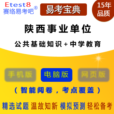 2019年陕西事业单位招聘考试(公共基础知识/综合知识+中学教育)易考宝典软件