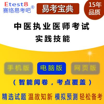 2018年中医执业医师考试(实践技能)易考宝典软件