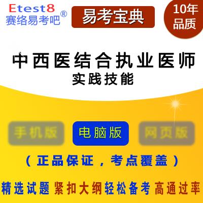 2019年中西医结合执业医师考试(实践技能)易考宝典软件