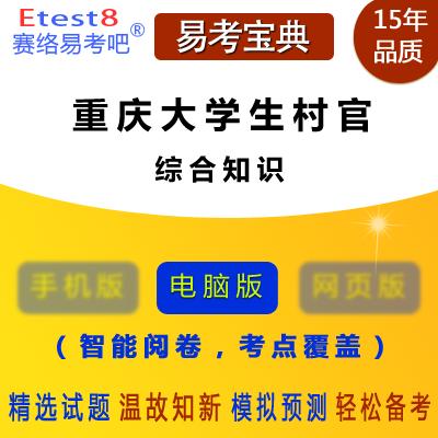 2018年重庆大学生村官考试(综合知识)易考宝典软件
