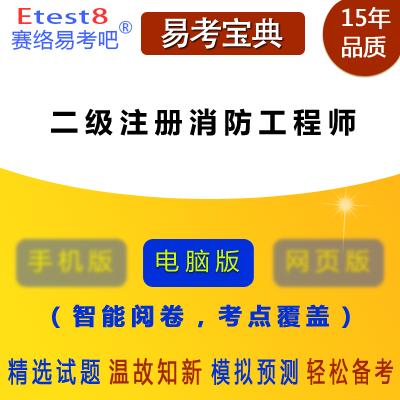 2018年二级注册消防工程师资格考试易考宝典软件(含2科)