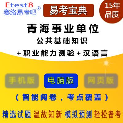 2018年青海事业单位招聘考试(公共基础知识+职业能力测验+汉语言)易考宝典软件