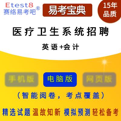2019年医疗卫生系统招聘考试(英语+会计)易考宝典软件