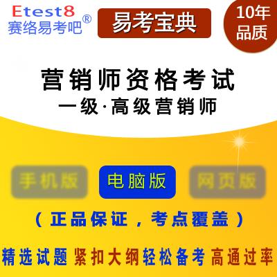 2017年营销师资格考试(一级・高级营销师)易考宝典软件(含2科)