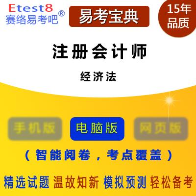 2018年注册会计师专业阶段考试(经济法)易考宝典软件