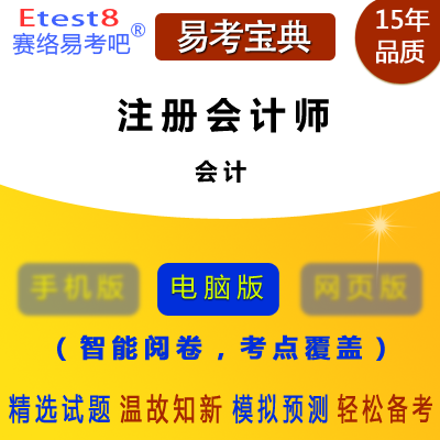 2017年注册会计师专业阶段考试(会计)易考宝典软件