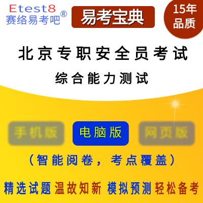 2019年北京市公开招聘安全生产专职安全员考试易考宝典软件