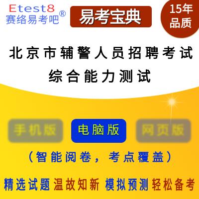 2019年北京市辅警人员招聘考试(综合能力测试)易考宝典软件