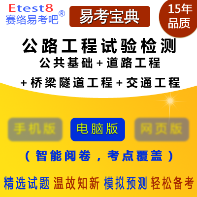 2019年公路工程试验检测师资格考试易考宝典软件(含4科)