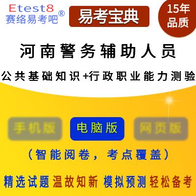 2018年河南省公开招聘公安辅助人员考试易考宝典软件