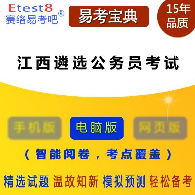 2017年江西公开遴选公务员考试易考宝典软件