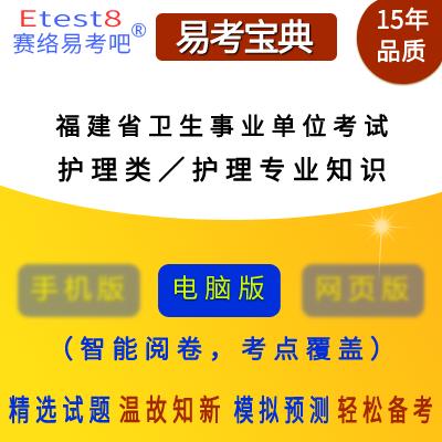 2019年福建事业单位招聘考试(护理类/护理专业知识)易考宝典软件