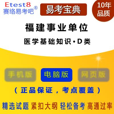2019年福建事业单位招聘考试(医学基础知识・D类)易考宝典软件