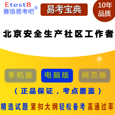 2018年北京安全生产社区工作者招聘考试易考宝典软件