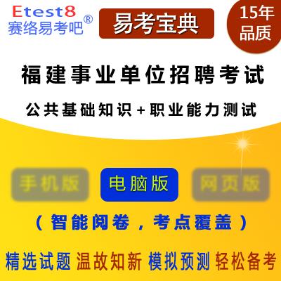 2019年福建事业单位招聘考试(公共基础知识+职业能力测试)易考宝典软件