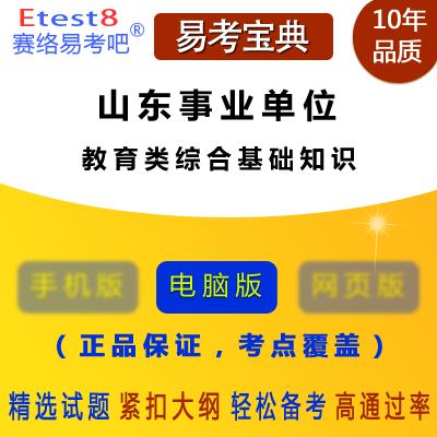 2019年山东事业单位招聘考试(教育类综合基础知识)易考宝典软件