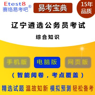2018年辽宁公开遴选公务员考试(综合知识)易考宝典软件