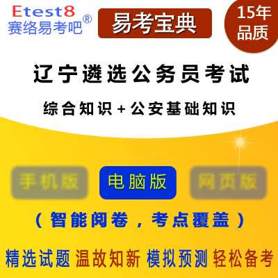 2019年辽宁公开遴选公务员考试(综合知识+公安基础知识)易考宝典软件