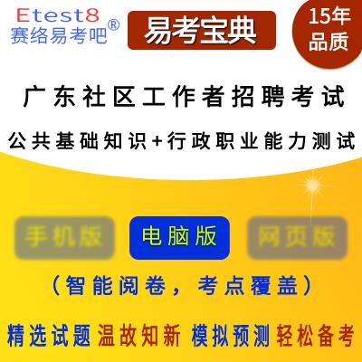 2019年广东社区居委会专职工作人员招聘考试(公共基础知识+行政能力测试)易考宝典软件
