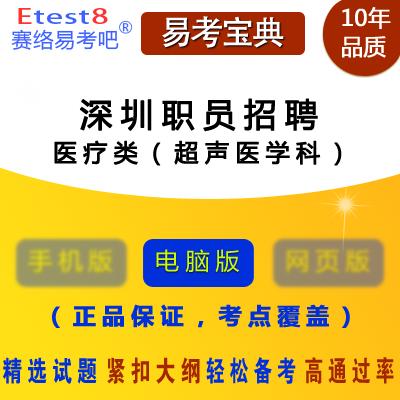 2019年深圳市公开招考职员考试《医疗类(超声医学科)》易考宝典软件