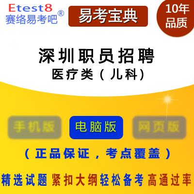 2018年深圳市公开招考职员考试《医疗类(儿科)》易考宝典软件