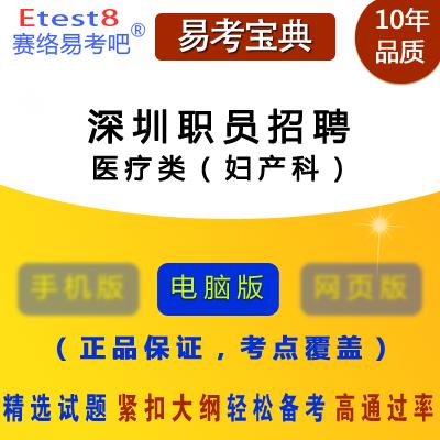 2017年深圳市公开招考职员考试《医疗类(妇产科)》易考宝典软件
